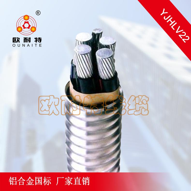 YJHLV22铝合金电缆