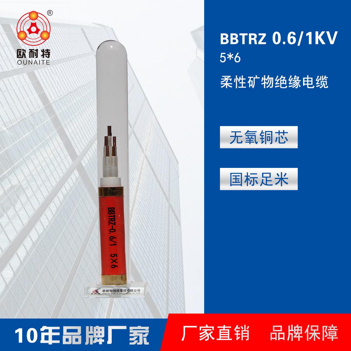 矿物绝缘电缆BBTRZ 0.6/1KV 5*6