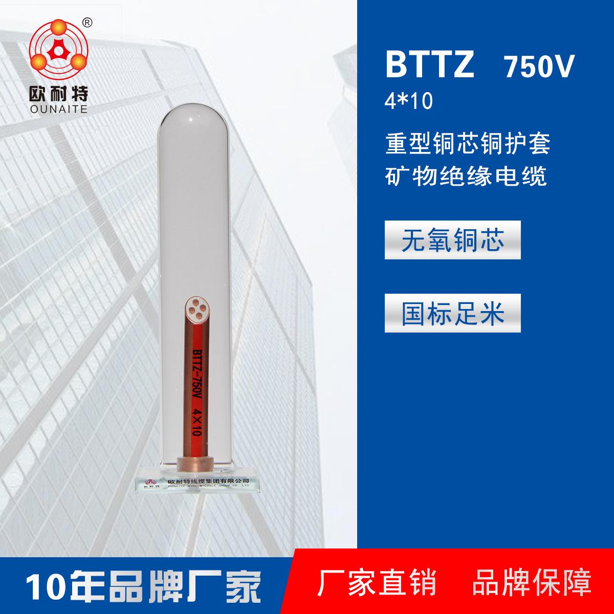 矿物绝缘电缆BTTZ 750V 4*10