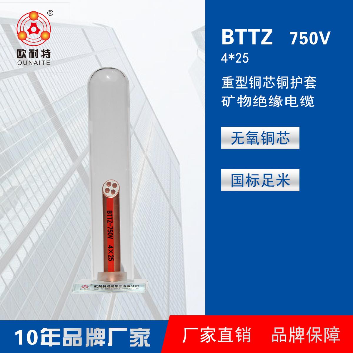 矿物绝缘电缆BTTZ 750V 4*25