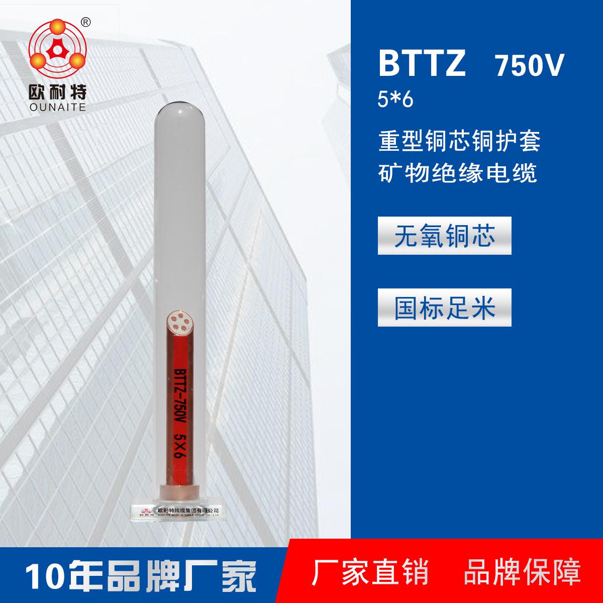 矿物绝缘电缆BTTZ 750V 5*6