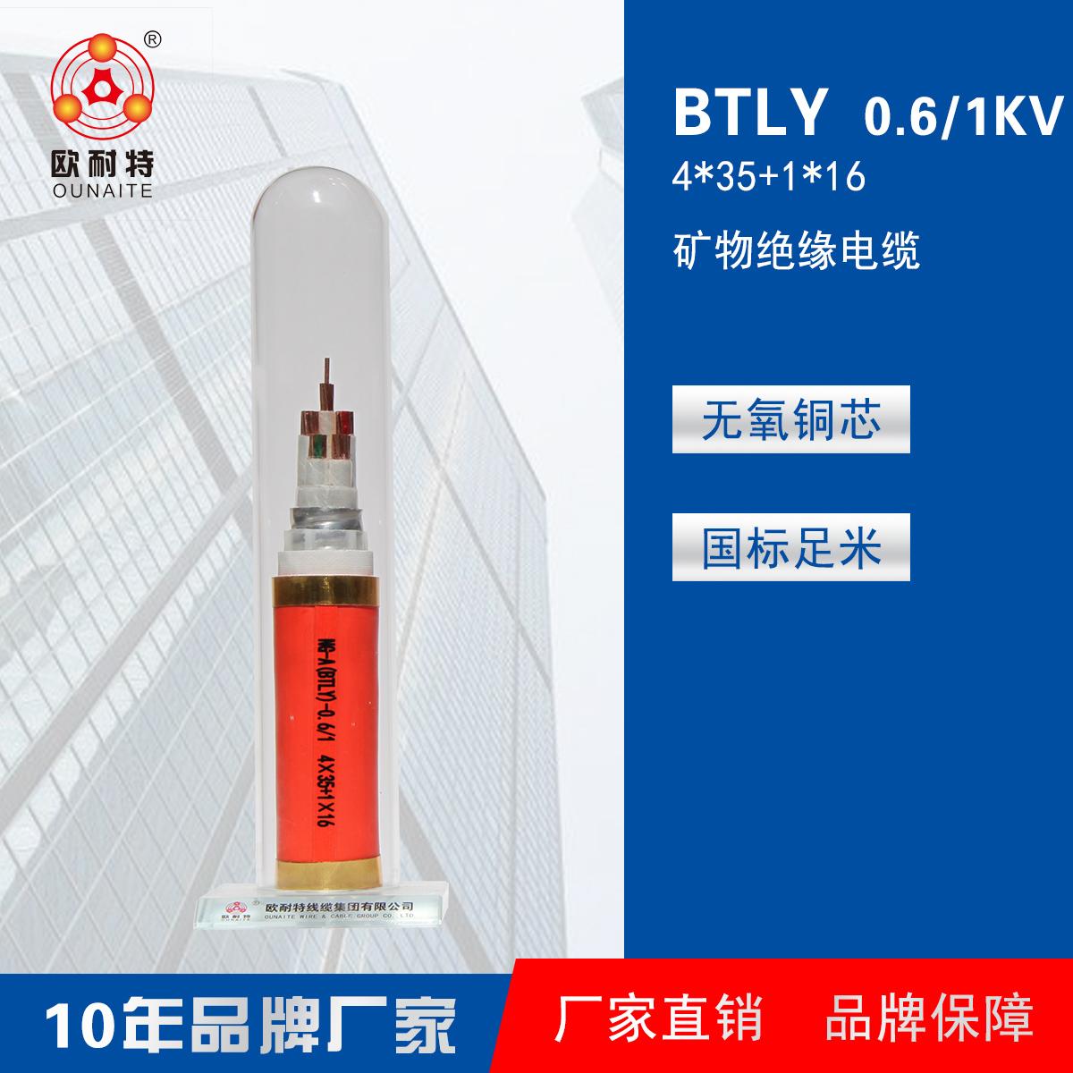 矿物绝缘防火电缆NG-A(BTLY) 0.6/1KV  4*35+1*16