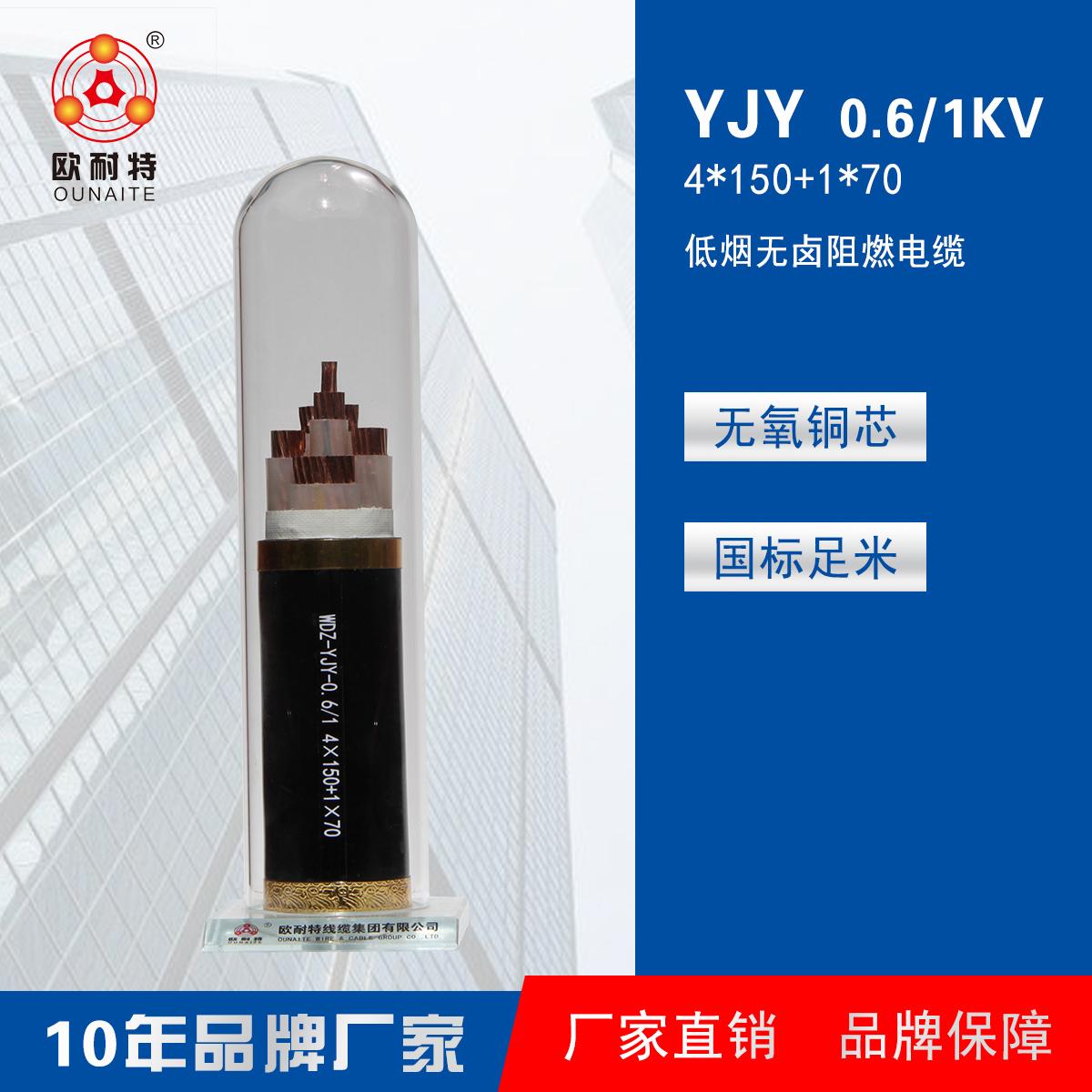 低烟无卤阻燃电缆WDZ YJY 0.6/1KV  4*150+1*70