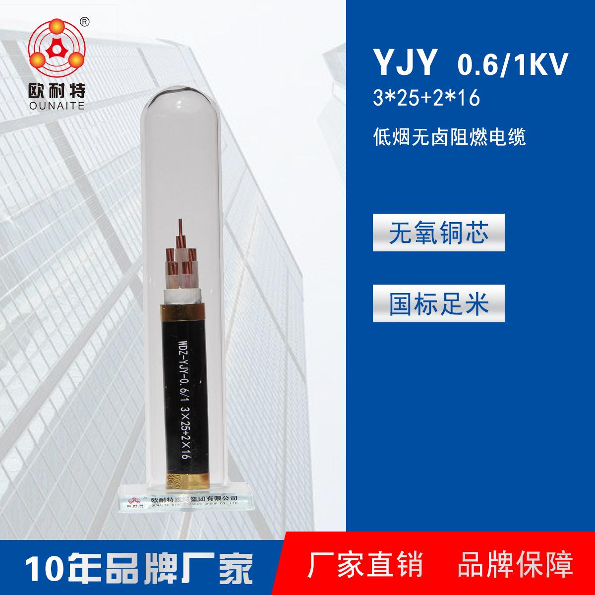 低烟无卤阻燃电缆WDZ YJY 0.6/1KV  3*25+2*16