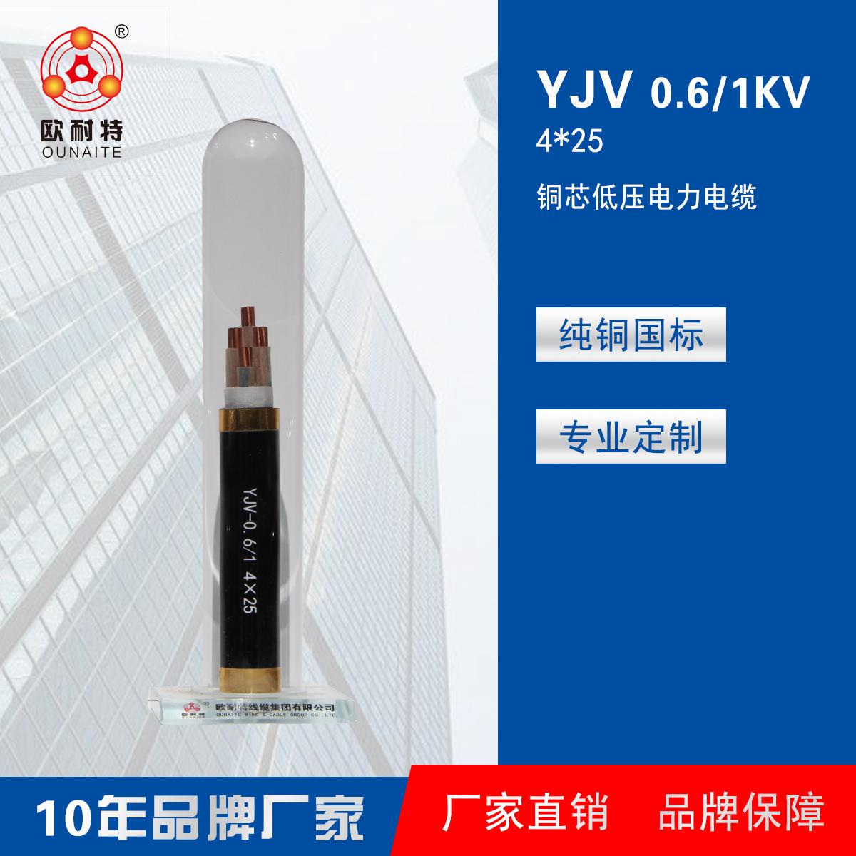 低压交联YJV 0.6/1KV 4*25