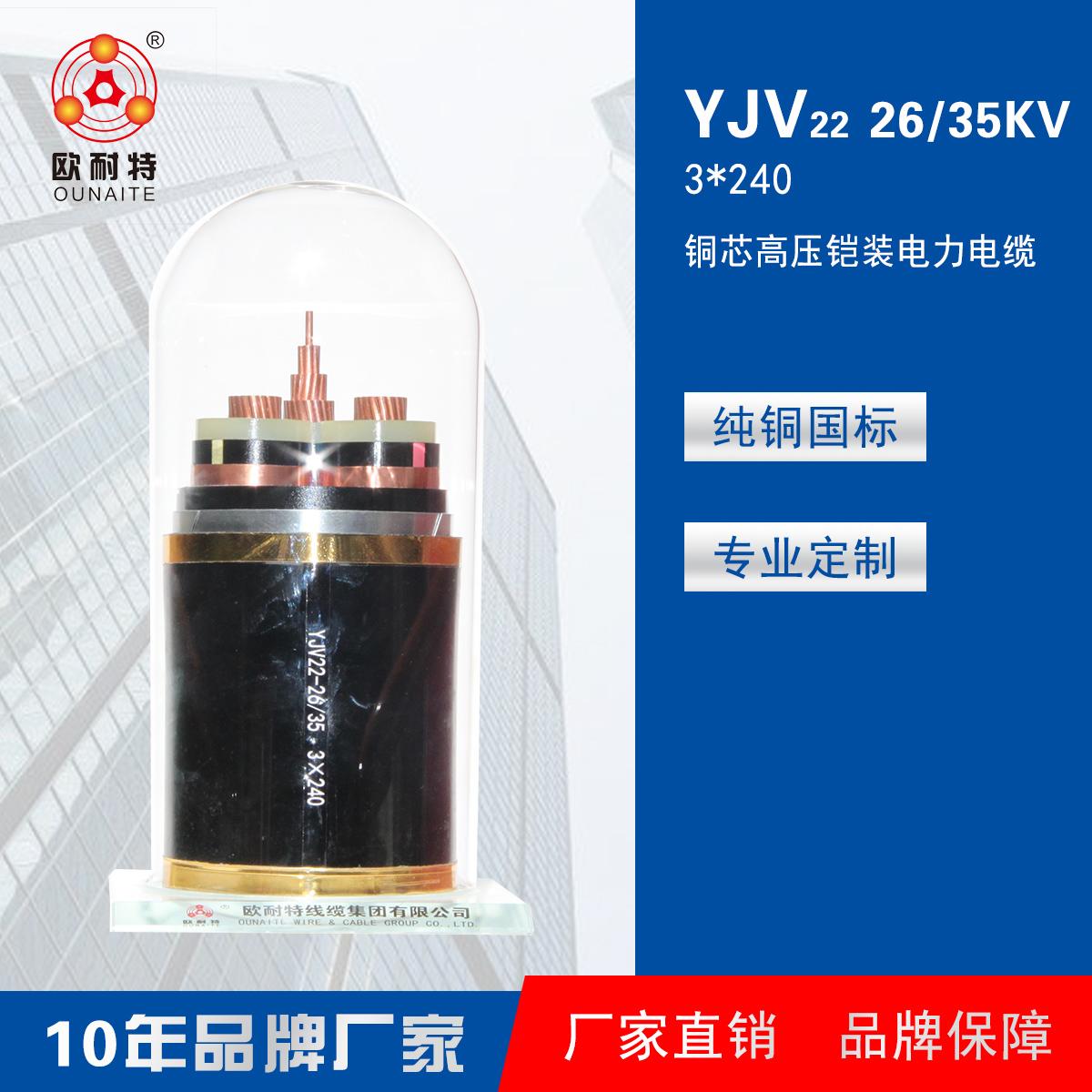 YJV22 26/35KV 3*240