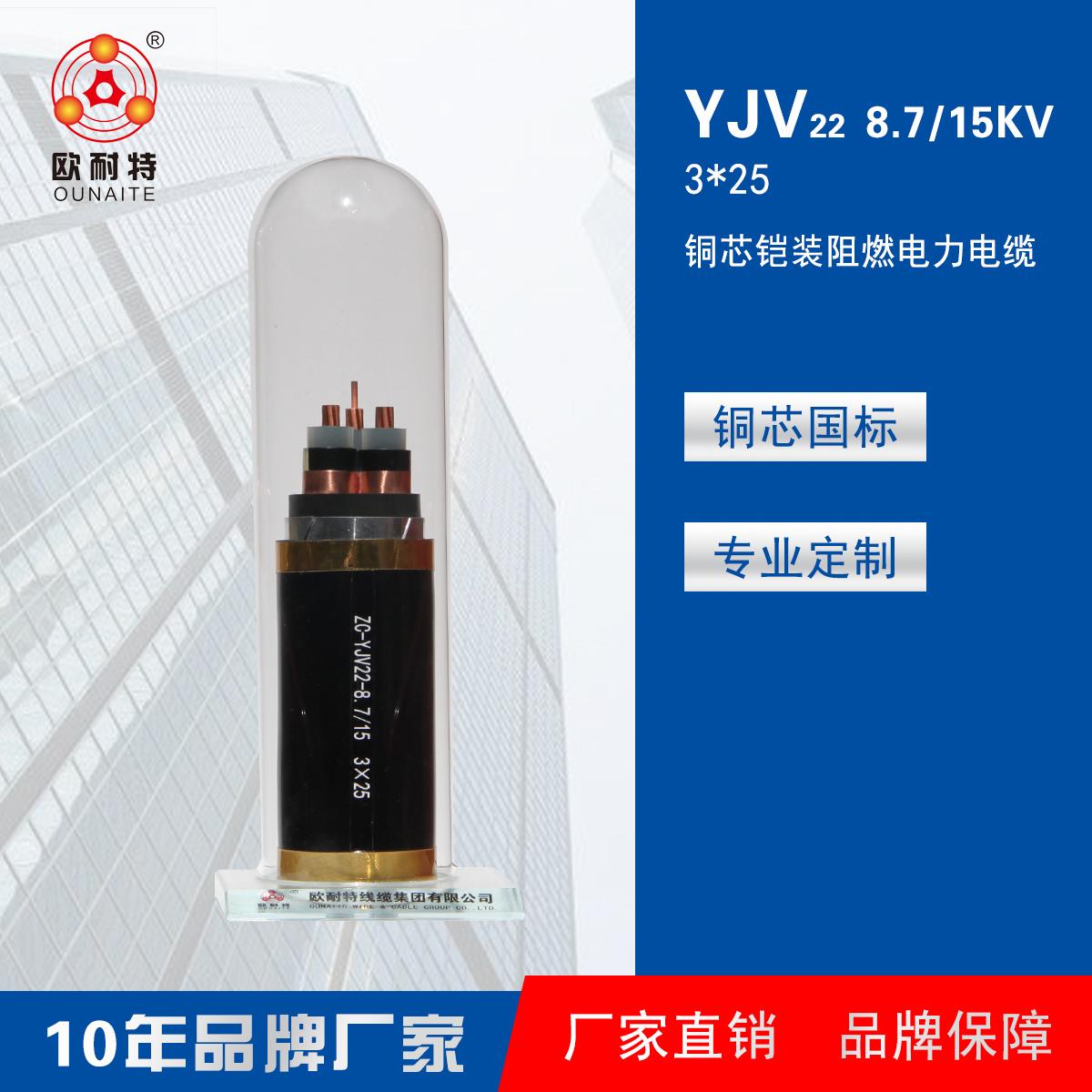 ZC-YJV22 8.7/15 3*25
