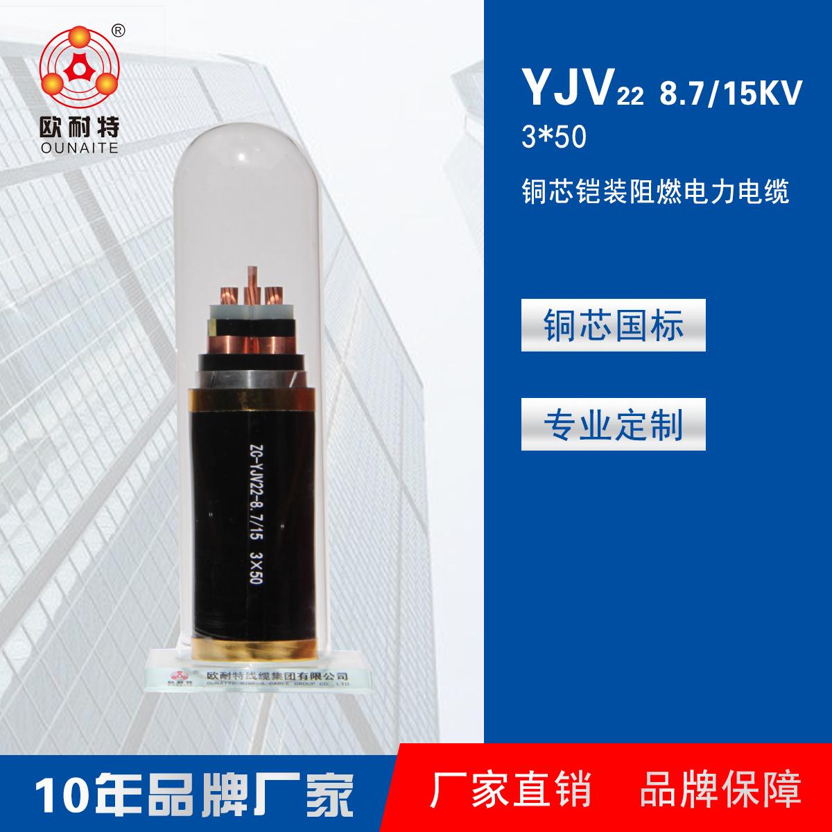 ZC-YJV22 8.7/15 3*50