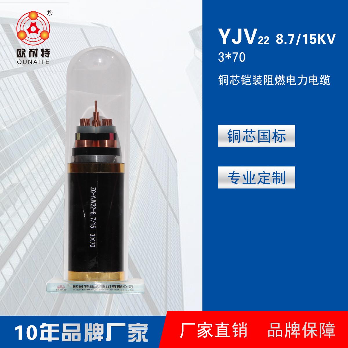 ZC-YJV22 8.7/15 3*70