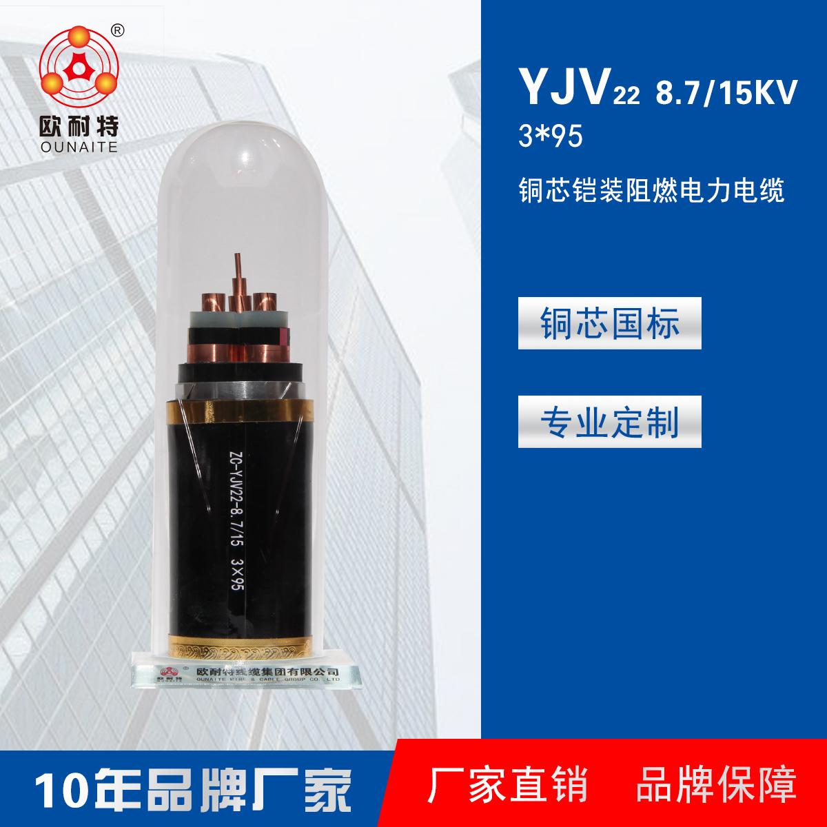 ZC-YJV22 8.7/15 3*95