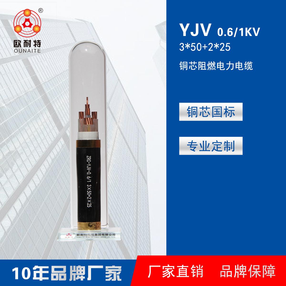 ZRC-YJV 0.6/1KV  3*50+2*25