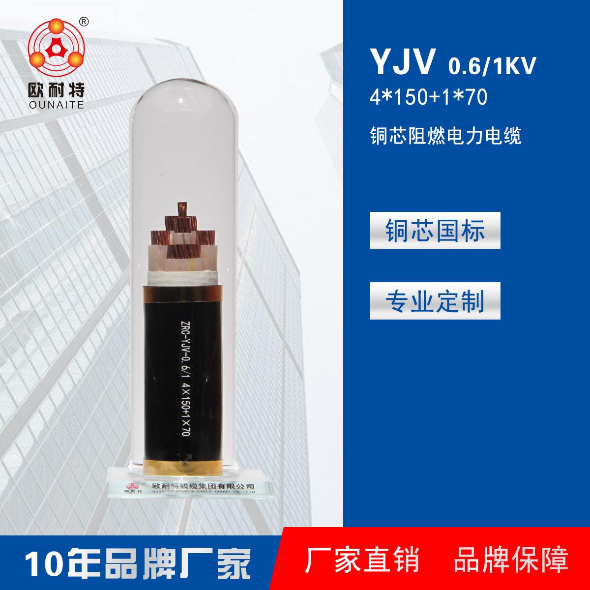 ZRC-YJV 0.6/1KV  4*150+1*70