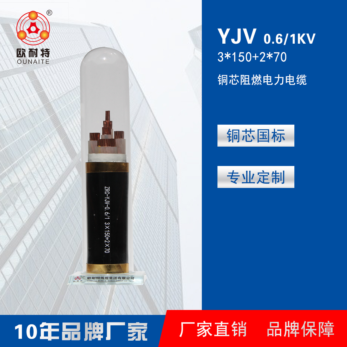 ZRC-YJV 0.6/1KV  3*150+2*70