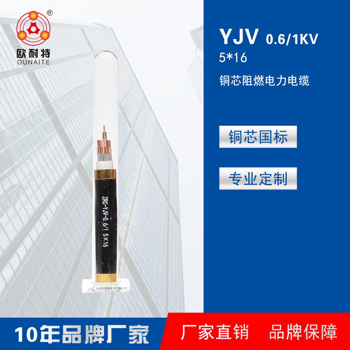ZRC-YJV 0.6/1KV  5*16
