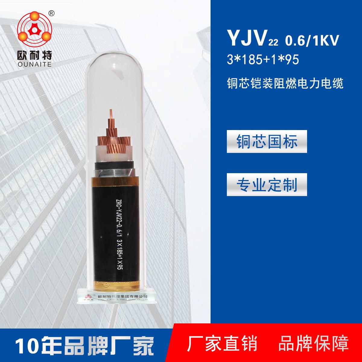 ZRC-YJV22 0.6/1KV  3*185+1*95