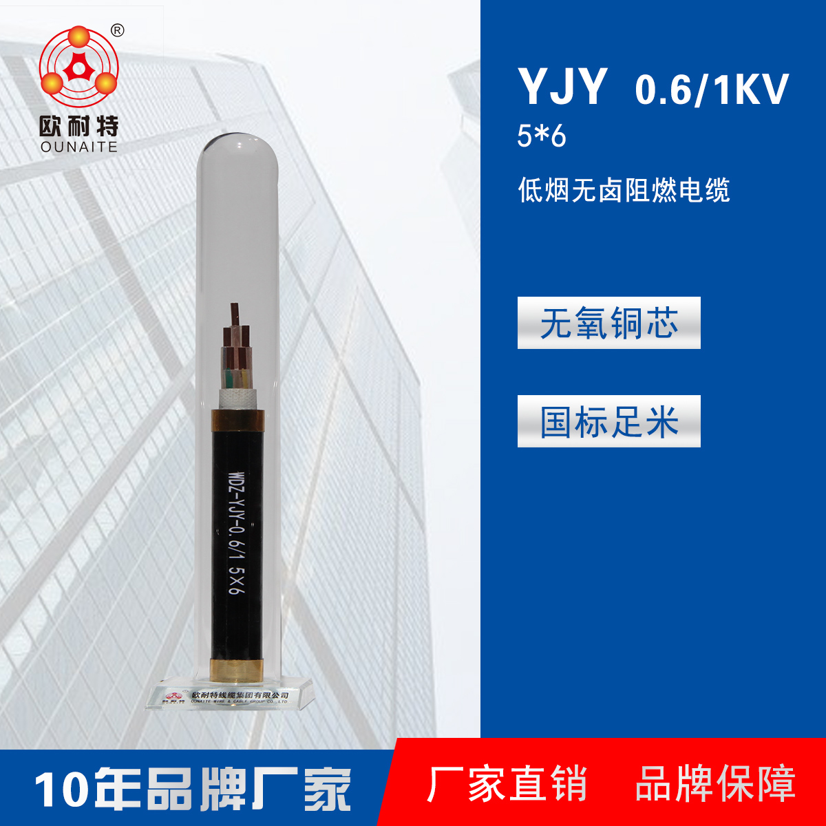 低烟无卤阻燃电缆WDZ YJY 0.6/1KV  5*6