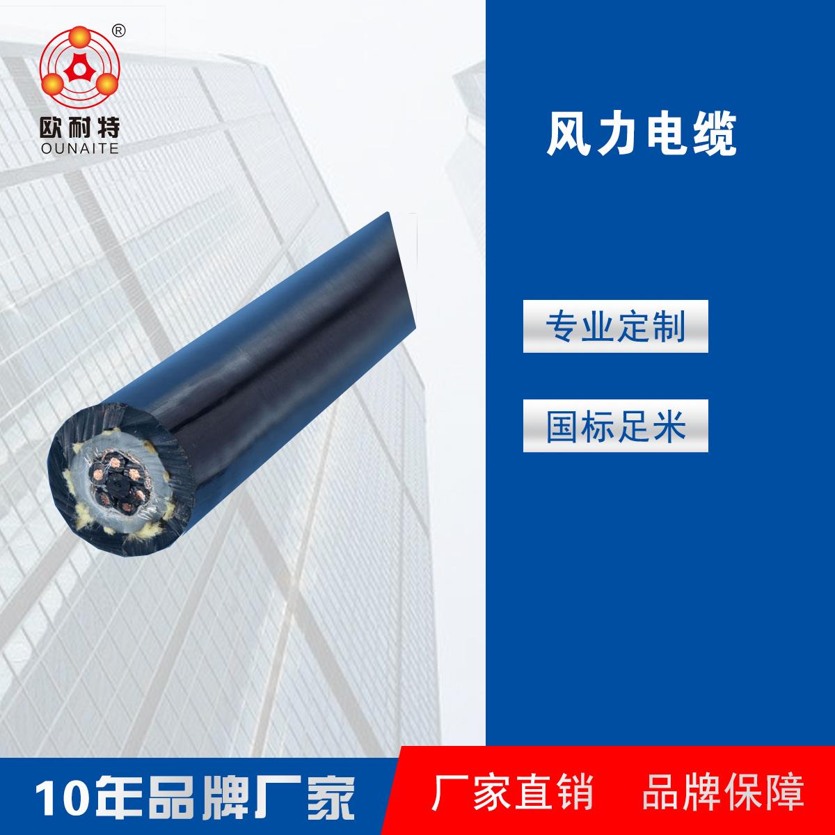 高强度抗拉抗扭定制风能电缆