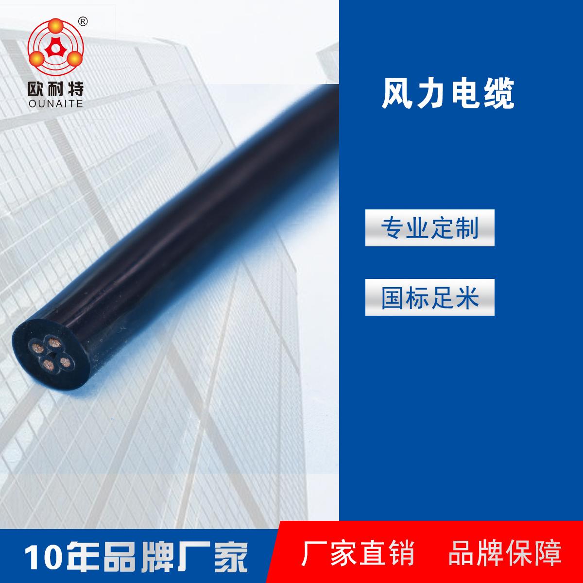 耐寒抗扭风力电缆