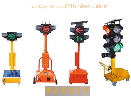 西宁移动式交通信号灯厂家