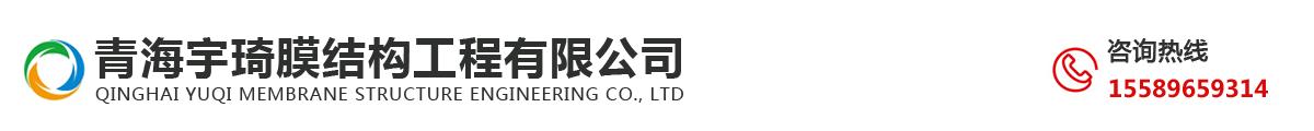 青海宇琦膜结构工程有限公司