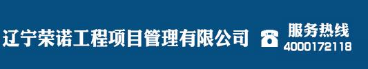 辽宁荣诺工程项目管理有限公司