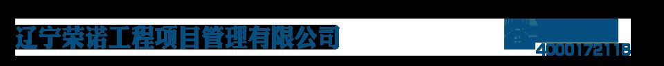 辽宁荣诺工程项目管理有限公司_Logo