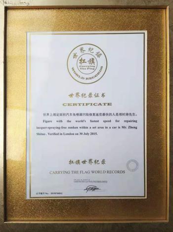 世界纪录认证