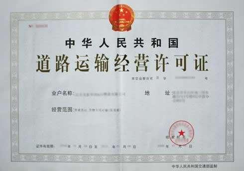 辦理道路經營許可證對車輛和駕駛員的要求