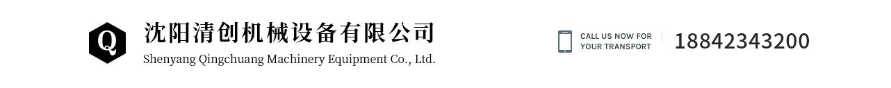 沈阳清创机械设备有限公司