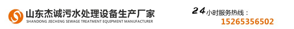 山东杰诚污水处理设备生产厂家