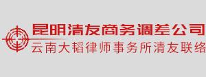 云南清友商务调查公司