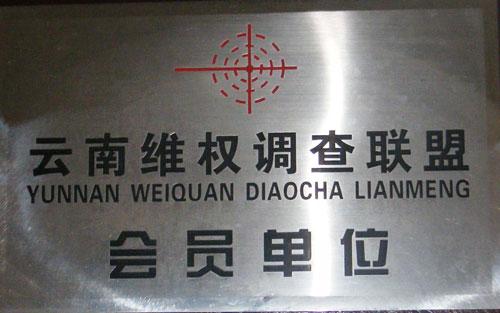 云南维权调查联盟会员单位