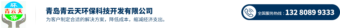 青岛青云天环保科技开发有限公司
