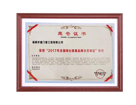 2017年全国商业质量品牌示范单位