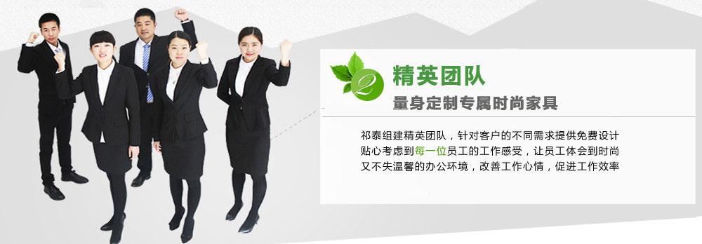 潍坊祁泰办公家具厂是一家中型家具生产企业,主要生产潍坊办公家具,潍坊家具批发,潍坊沙发等产品,是潍坊地区可以定做的潍坊家具厂家。