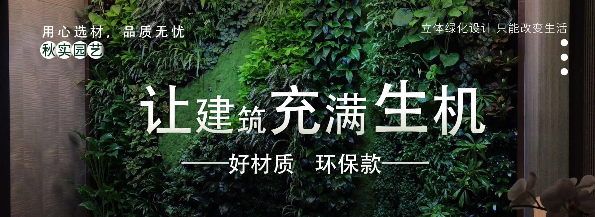 沈阳仿真植物墙:园林景观-防紫外线仿真植物墙