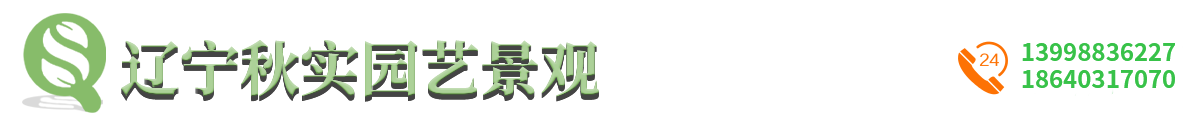 辽宁秋实园艺景观工程公司