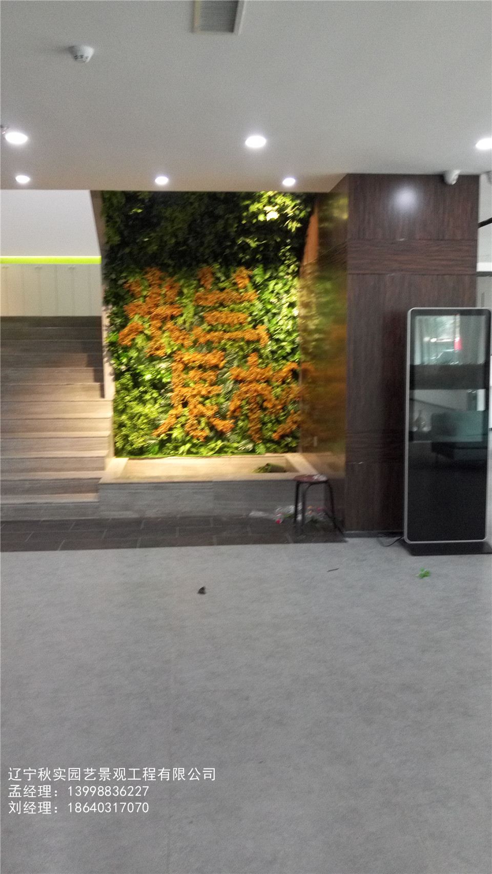 沈阳仿真植物墙