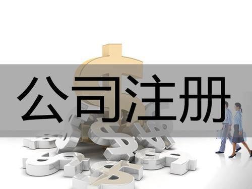 绵阳公司注册企业种类划分