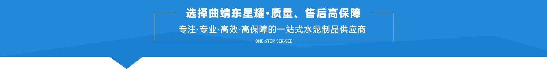 曲靖东星耀专注、专业、高效、高保障的一站式水泥制品供应商