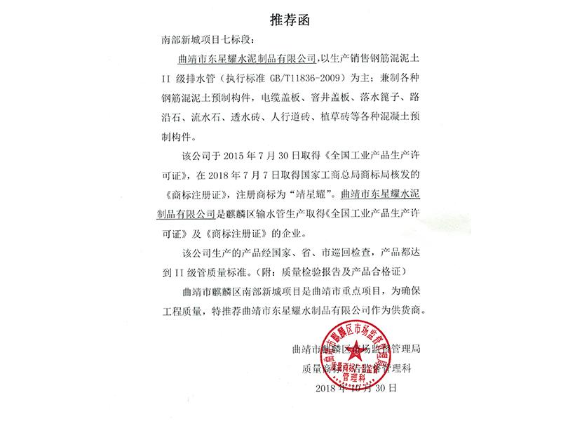 曲靖市质监局推荐函
