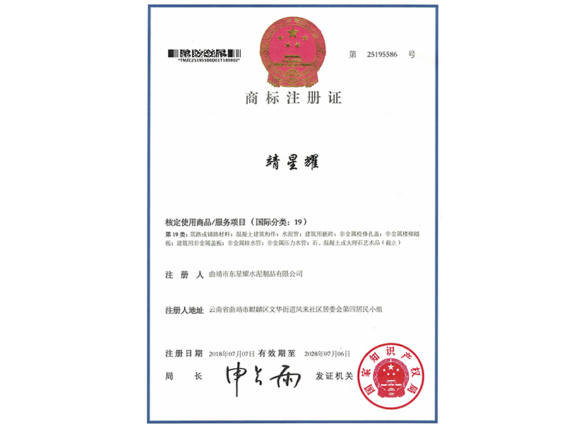 星耀商标注册证