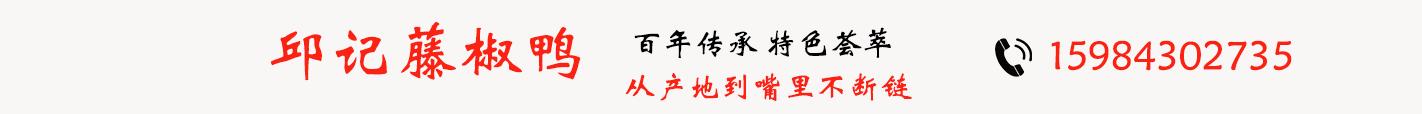 洪雅邱记藤椒鸭店