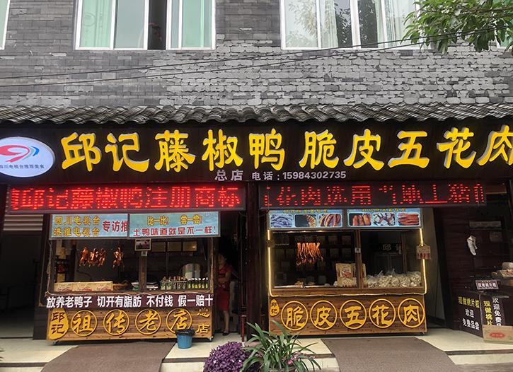 柳江脆皮五花肉