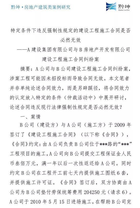 贵州黔坤律师事务所