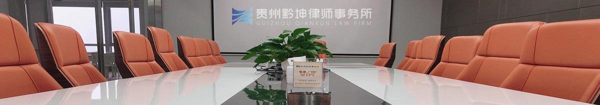 贵州黔坤律师事务所办公环境