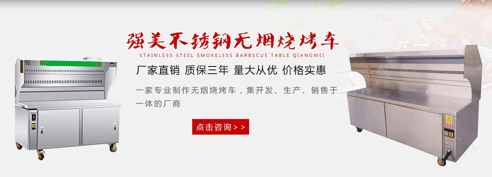 贵州净化烧烤车价格