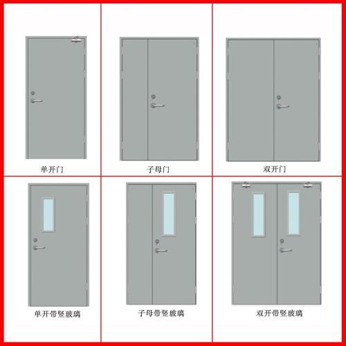 香港六盒宝典开奖结果_钢制防火门