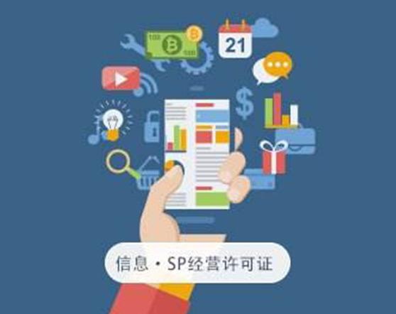 全网SP许可证代办