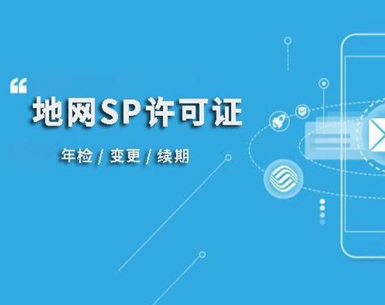地网SP许可证申请